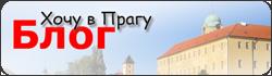 Блог о жизни и учебе в Чехии, блог об учебе в Чешском техническом университете ЧВУТ